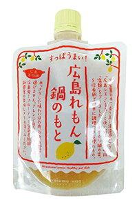 府中みそ 広島 レモン 鍋のもと