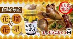 多数のメディアにて取り上げられてきた超人気商品です。オイル&オイスター 焼いた牡蠣のオイル...