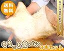 カメパンのふわふわ・もちもち極食パン、お得な3本セット!【送料無料】もちっと食パン3本セット!