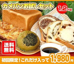 初回限定!食パンもあんぱんも!1.2kg詰め合わせ!【送料無料】行列ができる食パン専門店カメパ...