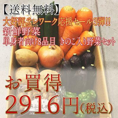 築地通販 おいしいなショップ 野菜セット8種類:2,916円