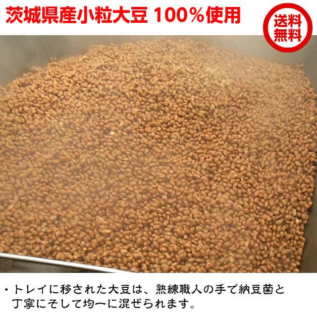 納豆 なっとう ナットウキナーゼ 水戸「伝承納豆(わら70g×2)×2」水戸納豆 わら納豆 TVで紹介 手作り 通販 茨城県 ギフト お取り寄せ