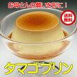 タマゴプリン(85g×12) 卵が熱で固まる力で作られている本格カスタードプリン(プリン/たまごプリン/卵プリン/ギフト/スイーツ/お取り寄せ/お中元/お歳暮/年賀)10P03Dec16
