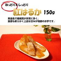 無添加茨城県産、紅はるか(平干しいも)150g