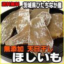 干し芋 ほしいも 茨城県ひたちなか産「ほしいも150g×5」国産 送料無料 無添加 干しいも 干しイモ 平干し 乾燥芋 ギフト お歳暮 年賀 お中元