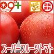 お買い得!【スーパーフルーツトマト】(大箱18〜28玉 約2.8kg)糖度9度以上(トマト/フルーツトマト/とまと/ギフト/プレゼント/高糖度)/母の日/父の日/お中元/