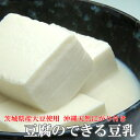 豆乳 とうにゅう 無添加・無調整「豆腐と湯葉のできる豆乳500g×5」 トウニュウ 国産大豆 豆腐 とうふ ゆば 湯葉 天然にがり お取り寄せ お歳暮 年賀