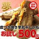 お試し 500円ポッキリ[皮つき 焼き芋丸干しいも 100g] 焼き芋の香り♪紅はるかを焼き芋…