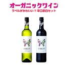 【激安】有機栽培ワイン赤白2本セット!!