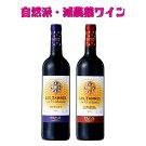 送料無料!!減農薬赤ワイン2本セット
