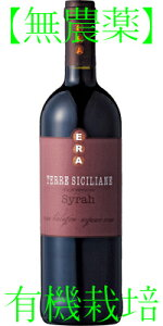 スイマセン イタリア シチリア 赤ワイン
