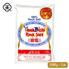 白松山菱岩塩500g×1袋さらさらタイプ溶解方岩塩しお食塩深層岩塩(中国四川省産)ロックソルト海外産平袋お塩