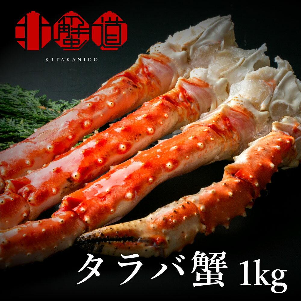 特大&極太! タラバガニ 1kg 特大1肩 カニ 年末年始 ギフト お歳暮 訳あり じゃありません ボイル 蟹 たらば蟹 足 たらばがに kani 特大