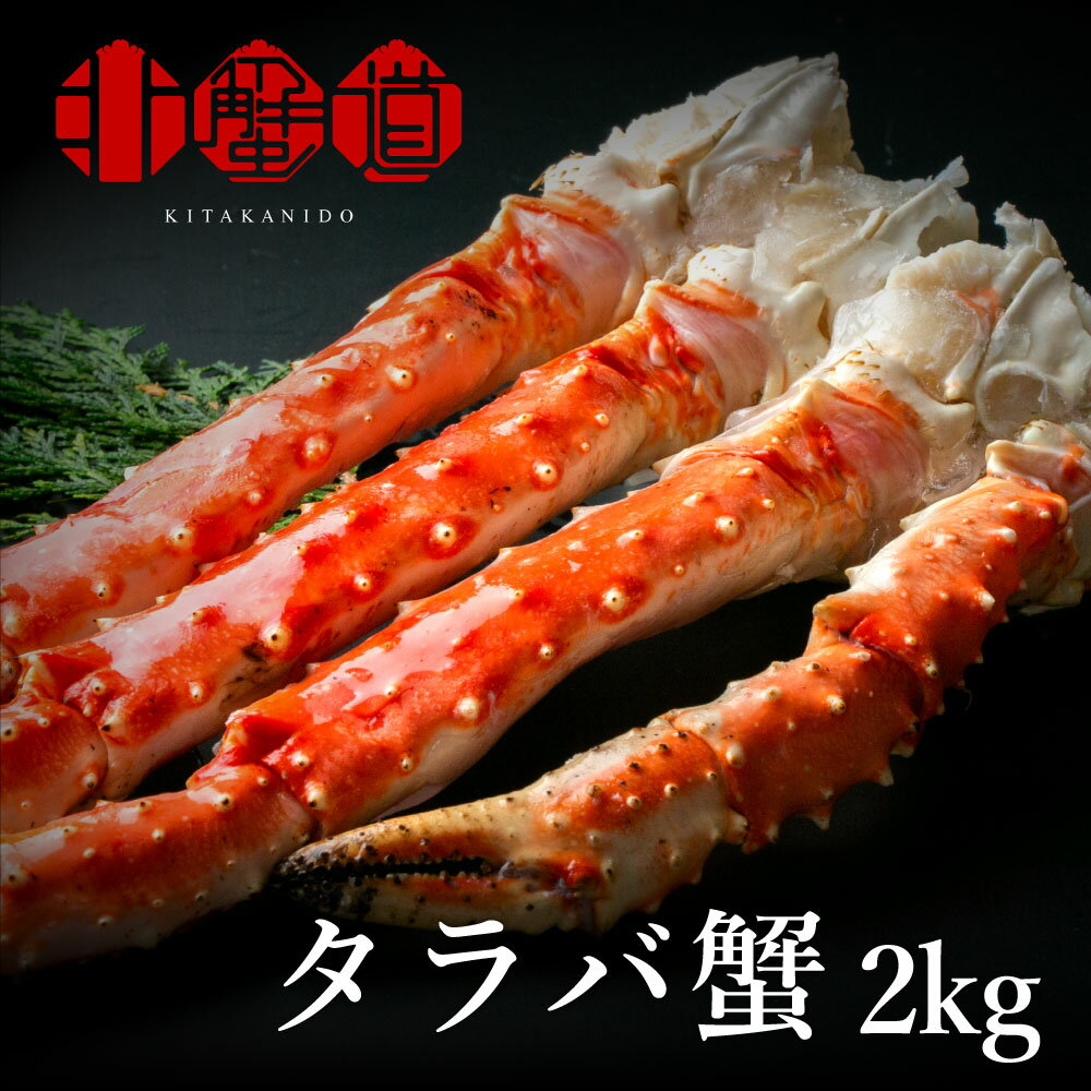 送料無料 タラバガニ 2kg/特大 2肩 ボイル たらば蟹1肩1kg 5Lサイズ たらばがに 蟹 セット タラバ蟹 たらば蟹 内祝い お歳暮 海鮮 ギフト ポイント消化 プレゼント ギフト