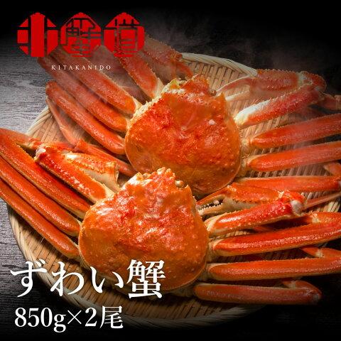 ズワイガニ 姿 850g×2匹 1.7kg セット ズワイ蟹 カニ 蟹 ギフト ずわいがに 年末年始 ズワイ かに ギフト 内祝 出産内祝い 快気祝い 年末年始 食べ放題 海鮮 お取り寄せ プレゼント じゃありません