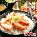 紅鮭 ハラス 西京漬け 500g★鮭の大トロ★ ギフト 紅サケ 鮭 海鮮 さけ サケ 紅サケハラス