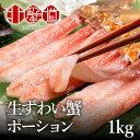 お歳暮 ギフト お刺身 ズワイガニ 生 ポーション 1kg(500g×2セット)