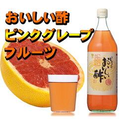 おいしい酢ピンクグレープフルーツ900ml入り!ピンクグレープフルーツの爽やかな味わい!