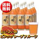 おいしい酢ピンクグレープフルーツ 900ml 12本