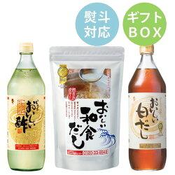 おいしい酢・和食をおいしくするだし・おいしい白だしギフトセット