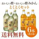 おいしい酢・おいしい酢みかん 6本セット...