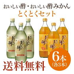 ★送料無料サービス中★おいしい酢・おいしい酢ピンクグレープフルーツ6本セット