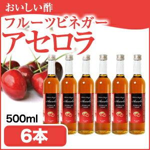 フルーツビネガー飲むおいしい酢アセロラ6本セットでとってもお得!【飲む酢】【果実酢】【RCP】10P09Jan16【送料無料】