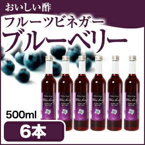 フルーツビネガー飲むおいしい酢ブルーベリー6本セットでとってもお得!【飲む酢】【果実酢】【RCP】10P09Jan16【送料無料】
