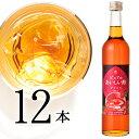 フルーツビネガー飲むおいしい酢アセロラ12本セット【飲む酢】【果実酢】