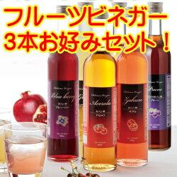 フルーツビネガー飲むおいしい酢