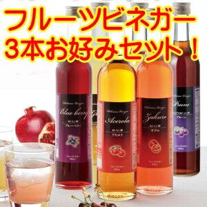 自由に組み合わせてください!!フルーツビネガー飲むおいしい酢3本お好みセット【飲む酢】【果...