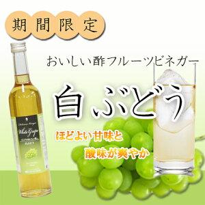 【期間限定販売】フルーツビネガー 白ぶどう 500ml【HLS_DU】10P09Jan16