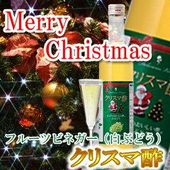 水や炭酸で割るだけでおいしいサワードリンクに♪【送料無料】白ぶどうの果実酢、クリスマ酢500...