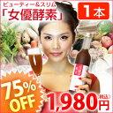 【日本自然発酵】いつまでもキラキラ輝く女性に!酵素ダイエットで美容と健康を一度に実感♪楽...