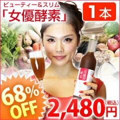 【日本自然発酵】いつまでもキラキラ輝く女性に!酵素置き換えダイエットで美容と健康を一度に...