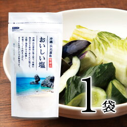 おいしい塩150g1袋沖縄塩