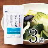おいしい塩 1袋 150g 3袋1箱入り沖縄 海水