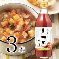 おいしいとまとだし360ml3本完熟トマトに真鯛エキスを合わせた旨味とコクトマトソース、トマト鍋、ミネストローネにも【RCP】