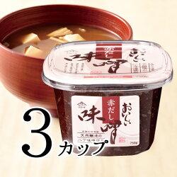 おいしい赤だし味噌750g3カップ天然醸造した八丁味噌を使用赤味噌豆味噌赤だしみそかつおだしだし入り味噌汁