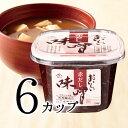 おいしい赤だし味噌 750g 6カップ 天然醸造した八丁味噌を使用 赤味噌 豆味噌 赤だし みそ か