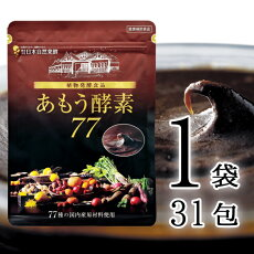 あもう酵素771袋30包(1包たっぷり3g)77種類の厳選植物発酵エキス!10P10Jan15