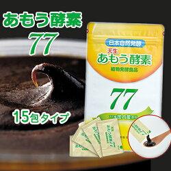 あもう酵素7715包(1包たっぷり3g)77種類の厳選植物発酵エキス!10P10Jan15