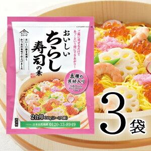 おいしいちらし寿司の素 150g 3袋まぜごはんのもと 五目ずし 国産野菜 にんじん れんこん しいたけ かんぴょう 油揚げ 酢 かつおエキス