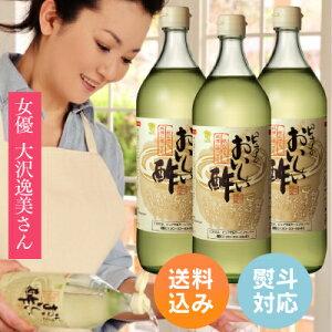 毎日飲める美味しいお酢です!!健康を気遣う贈り物です。【ギフト包装】 おいしい酢900ml3本セ...
