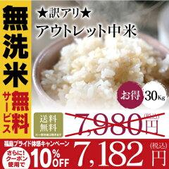 福島中玄米30kg