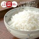 【令和1年産米】【送料無料】 はえぬき 山形県庄内産 玄米24kg