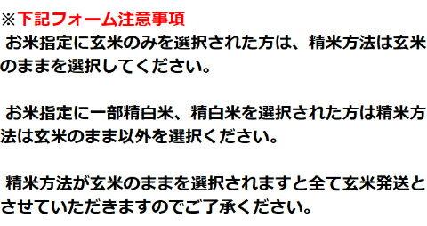 【送料無料】29年度産福島中通りコシヒカリ1等玄米10Kg石抜済小分け精米無料