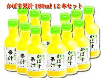 大分県産100%有機かぼす果汁180ml