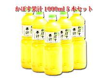 大分県産有機かぼす果汁1000mlかぼす
