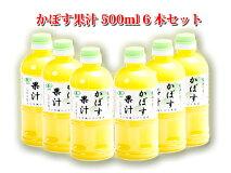 送料無料大分県産有機かぼす果汁500mlかぼす